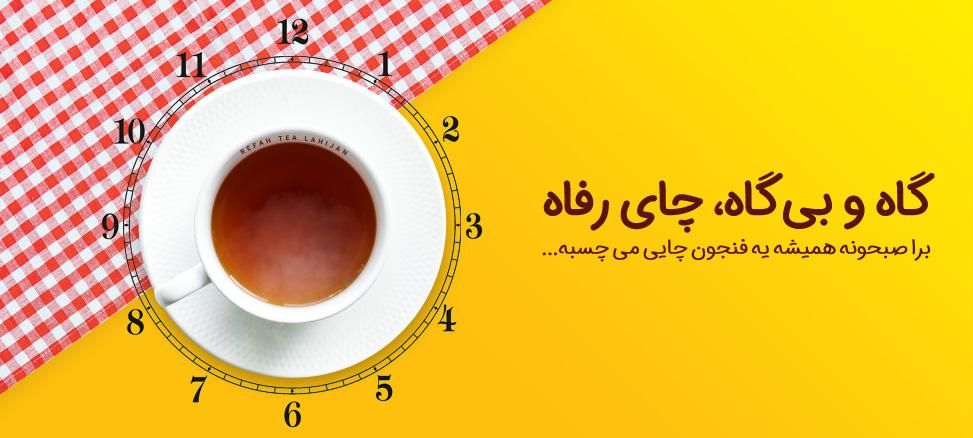 گاه و بی گاه  چای رفاه